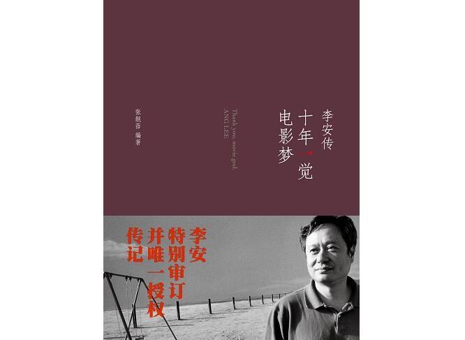 《十年一觉电影梦:李安传》