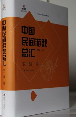 《中国民间游戏总汇》