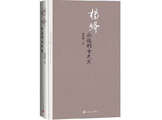 《杨绛:永远的女先生》