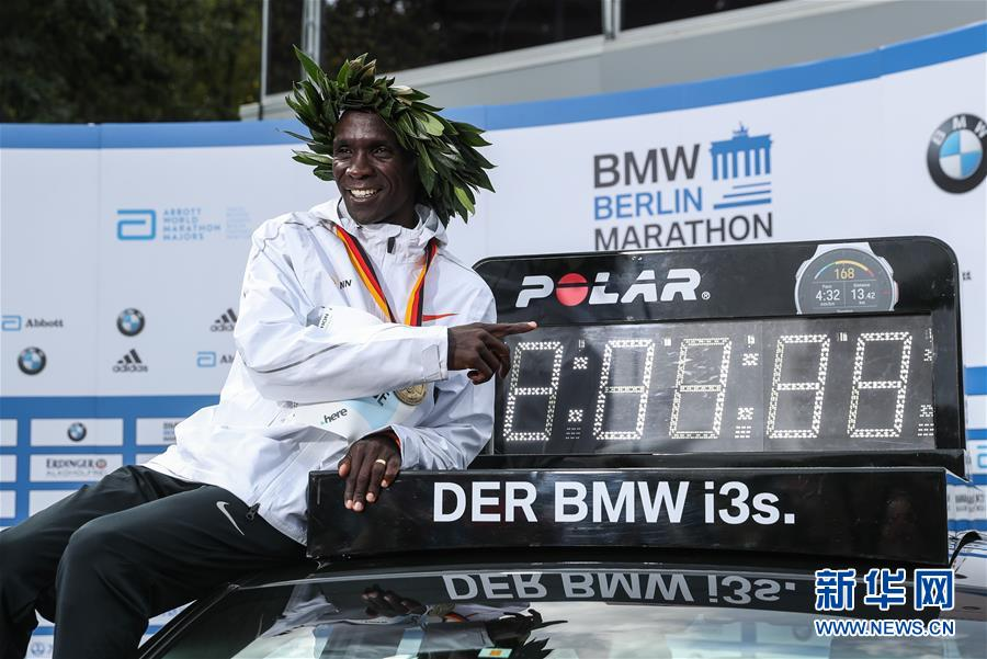 (体育)(4)马拉松——2018柏林马拉松赛举行